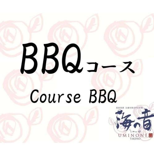夏といえば!毎年人気のBBQコース☆