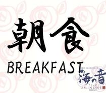 海の音自慢の朝食♪