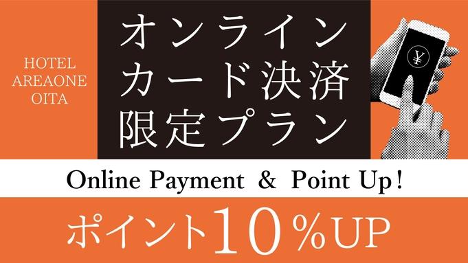 【 事前カード決済限定 】☆ポイント10倍プラン【 しんぷる素泊りコース 】