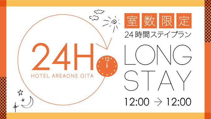 【 室数限定 】◇12時から翌12時まで24Hフルステイプラン【 特製朝食コース 】