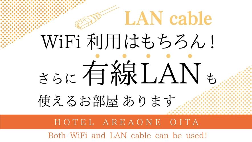 WiFi6超安定!有線LANが使えるお部屋も!