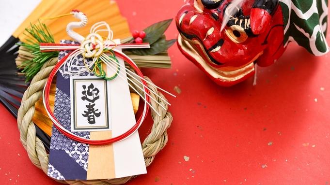 【年末年始】厳選料理と天然温泉で、良いお正月をお迎えしましょう♪14時チェックインOK!