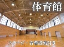【体育館】合宿には大活躍♪