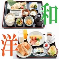 和朝食か洋朝食かをお選び下さいませ♪
