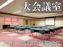 【会議室】会議や研修など、多用途にご利用できます!
