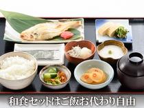 朝はやっぱり和食!という方にはコチラ♪