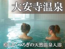 【温泉】開放感溢れる大浴場で、疲れも癒されます♪