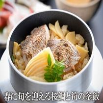 桜鯛と筍の釜飯 旬の食材を贅沢に使った一品です!