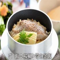 桜鯛と筍の釜飯