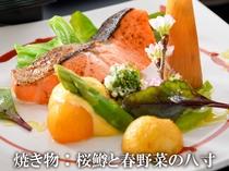 桜鱒と旬味の八寸
