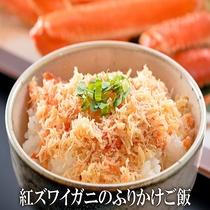 冬の味覚【紅ズワイガニ】を使用したふりかけ御飯