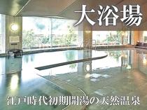 【大浴場】開放感ある大きな天然温泉で癒しのひと時を♪
