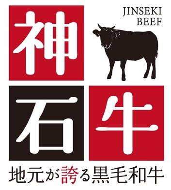 神石高原が誇る!高級黒毛和牛〜「幻の神石牛ステーキ」堪能プラン!