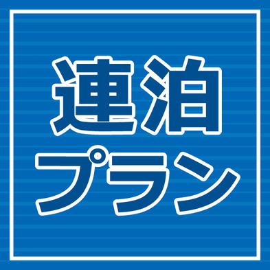 【連泊×朝食】2連泊以上でのご予約なら当プランがお得!!朝食付きプラン550円オフ♪