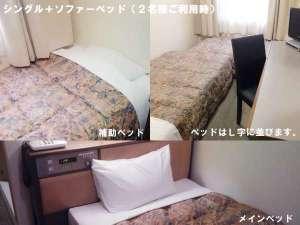 シングル+ソファーベッド(2名利用可)
