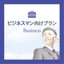 【プラン】ビジネスマンにオススメのプランもご用意!!