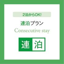 【プラン】連泊プラン(2泊以上のご予約でお得♪ビジネスにオススメ!!)
