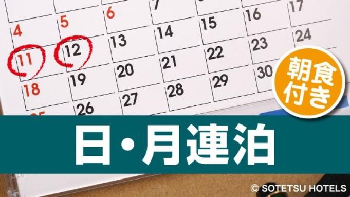 【日月2連泊割】週初めはオトク♪日月限定!2連泊割〈朝食付き〉