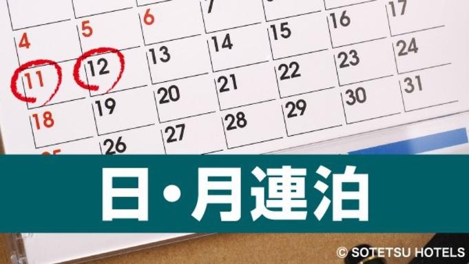 【日月2連泊割】週初めはオトク♪日月限定!2連泊割〈食事なし〉