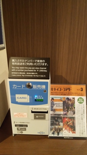 VOD(ルームシアター)券売機