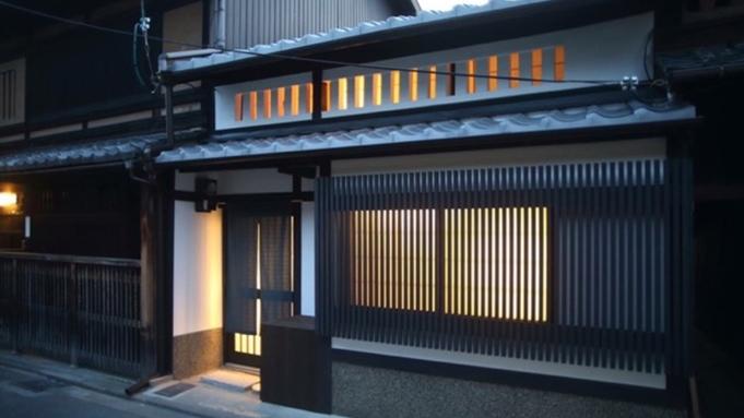京のおせちで新年を寿ぐ【おせち付プラン】1日1組限定で安心〜京町屋で特別な年越しを