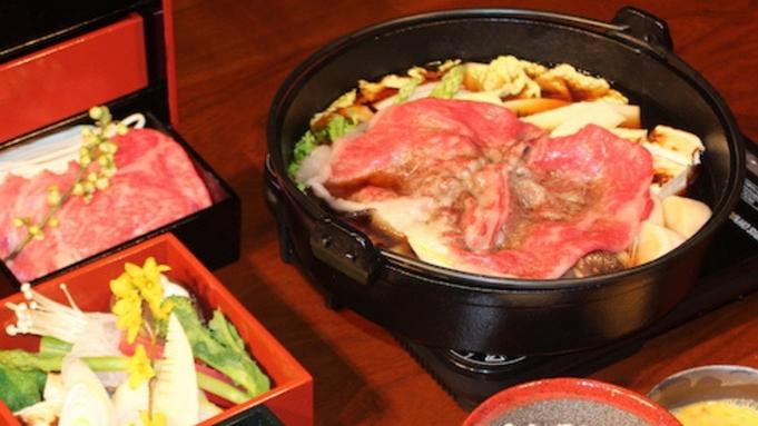 1泊2食付プラン【夕食は特選黒毛和牛のすき焼きと朝食は特製和朝食】禁煙
