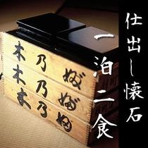 京都町家★1泊2食付プラン【さと居での宿泊+夕食は京都の老舗料亭「木乃婦」と朝食はオリジナル朝食】