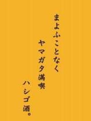 【山形ハシゴ酒】YAMAGATA BAR HOPPING★チケット付き宿泊プラン【朝食付き】
