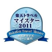 2011楽天トラベルマイスター