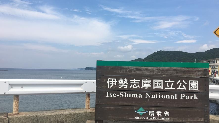 伊勢志摩国立公園②