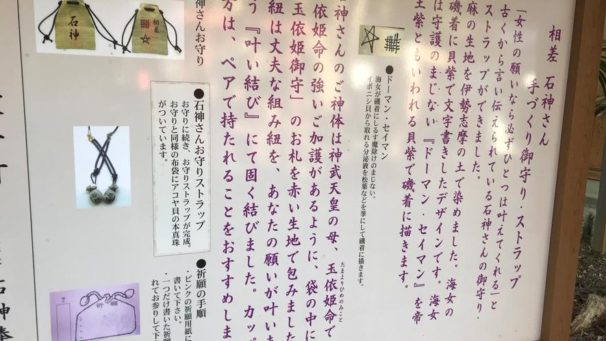 石神さん(神明神社)⑨