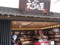 箱根湯本えう゛ぁ屋までは当館から6.7㎞。バスならば15分、マイカーなら8分で到着します