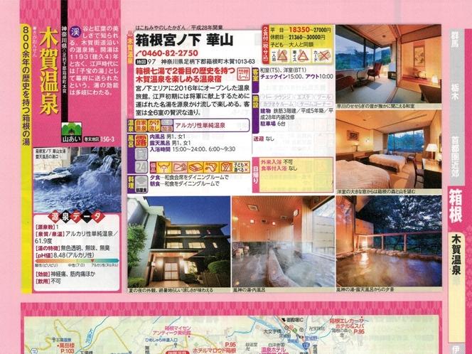 道路地図で有名な昭文社の「まっぷる 温泉やど 関東・甲信越'19」に記事として紹介されました