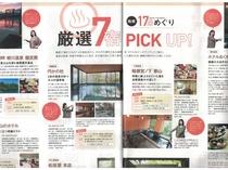 「るるぶFREE ロマンスカー箱根・小田原 '19冬」号で華山を記事として紹介して頂きました