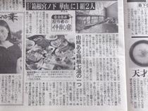 2016年8月1日の「日刊ゲンダイ」紙上で記事として華山をご紹介頂きました