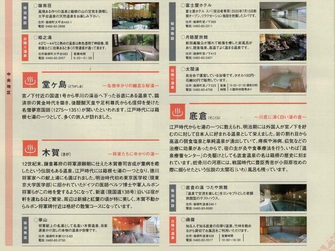 2019年12月に箱根町観光協会が発行したフリー誌「箱根観光ガイドブック」の記事中でご紹介頂きました