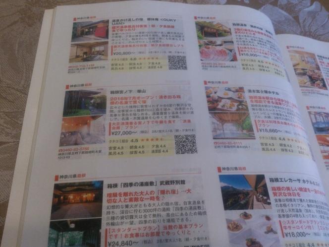 2016年12月29日発売の「東海じゃらん」2月号の誌上で記事として華山をご紹介頂きました