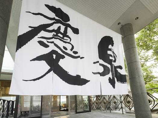 【素泊まり】鳥羽駅より車で25分の好立地☆南鳥羽最大級の旅館♪