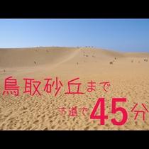 鳥取砂丘まで下道で45分♪