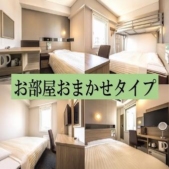 【禁煙】《《おまかせタイプ》》お部屋はホテルにおまかせ!