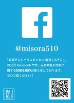 五島ゲストハウスビジネス 海星(みそら)のフェイスブック