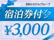 宿泊券3000円