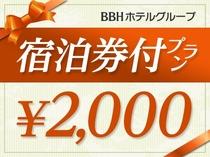 宿泊券2000円