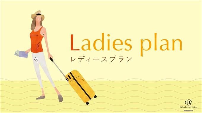 【期間限定・レディースルーム】京都スペシャル〜女性限定!嬉しいアメニティが盛りだくさん〜<素泊り>