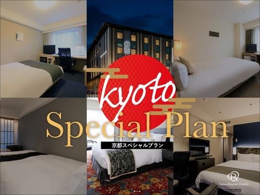 【期間限定】京都スペシャル♪<素泊り>〜西陣織に囲まれてKyotoStay〜