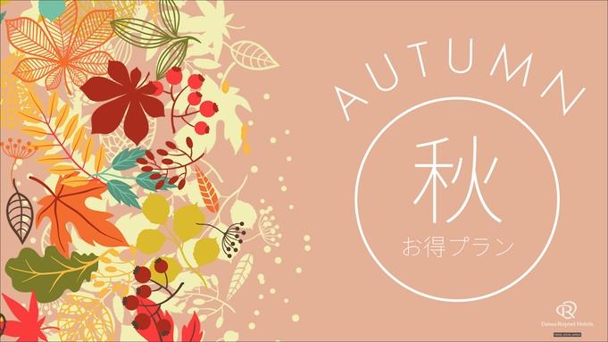 【秋旅応援タイムセール!】24㎡以上の客室へグレードアップ♪更に12:00無料レイトアウト<素泊り>