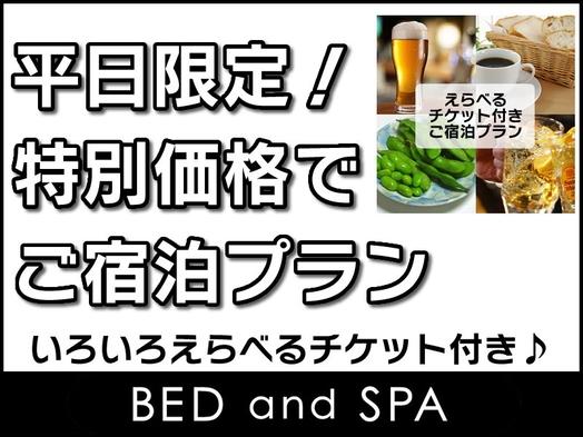 【平日限定】特別価格でご宿泊プラン☆えらべるチケット付き♪