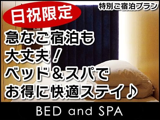 【日曜・祝日限定】急なご宿泊も大丈夫!ベッド&スパでお得に快適ステイ♪