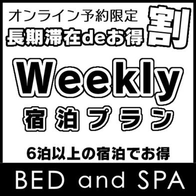 【長期滞在】Weekly宿泊プラン☆6泊以上の宿泊でお得にステイ♪