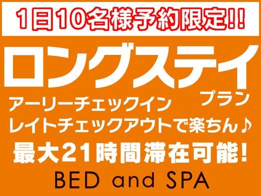 【1日10名様限定】ロングステイプラン♪最大21時間滞在可能! 大浴場 露天風呂 サウナ スパ